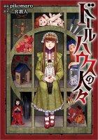 【11/15発売】ドールハウスの人々(コロナ・コミックス)
