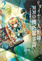 【12/15発売】リタイヤした人形師のMMO機巧叙事詩@COMIC 第2巻(コロナ・コミックス)