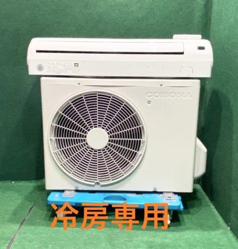 2020年製 コロナ 6畳用 RC-2220R(0029)冷房専用