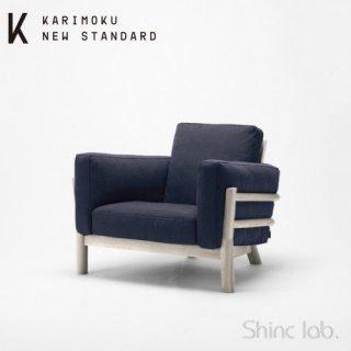 KARIMOKU NEW STANDARD キャストールソファ 1人掛け (グレイングレー/ナイトブルー)