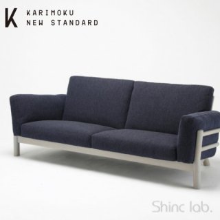 KARIMOKU NEW STANDARD キャストールソファ 3人掛け (グレイングレー/ナイトブルー)