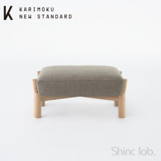 KARIMOKU NEW STANDARD キャストールソファ オットマン (ピュアオーク/ベージュ)
