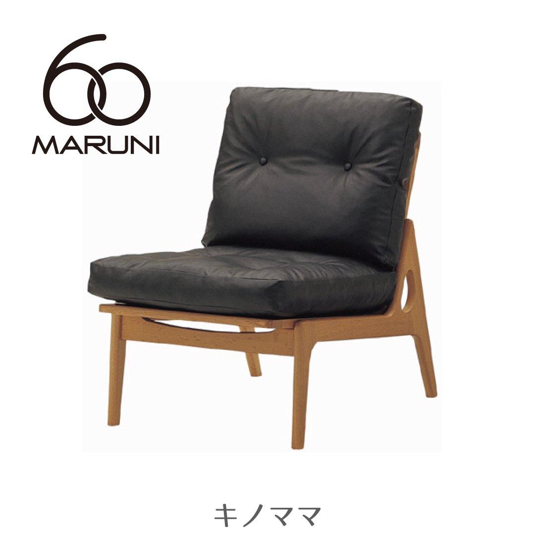 【キノママ】 マルニ60 オークフレームチェア アームレス 1シーター (ビニールレザー/ブラック)