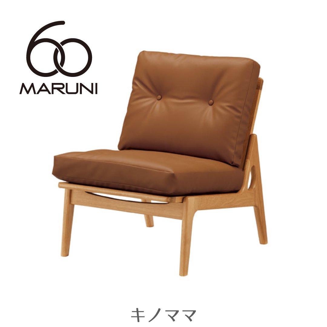 【キノママ】 マルニ60 オークフレームチェア アームレス 1シーター (ビニールレザー/ブラウン)