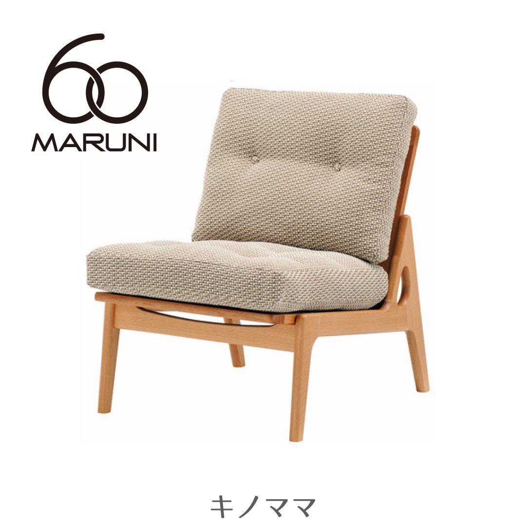 【キノママ】 マルニ60 オークフレームチェア アームレス 1シーター (シュプール/ベージュ)