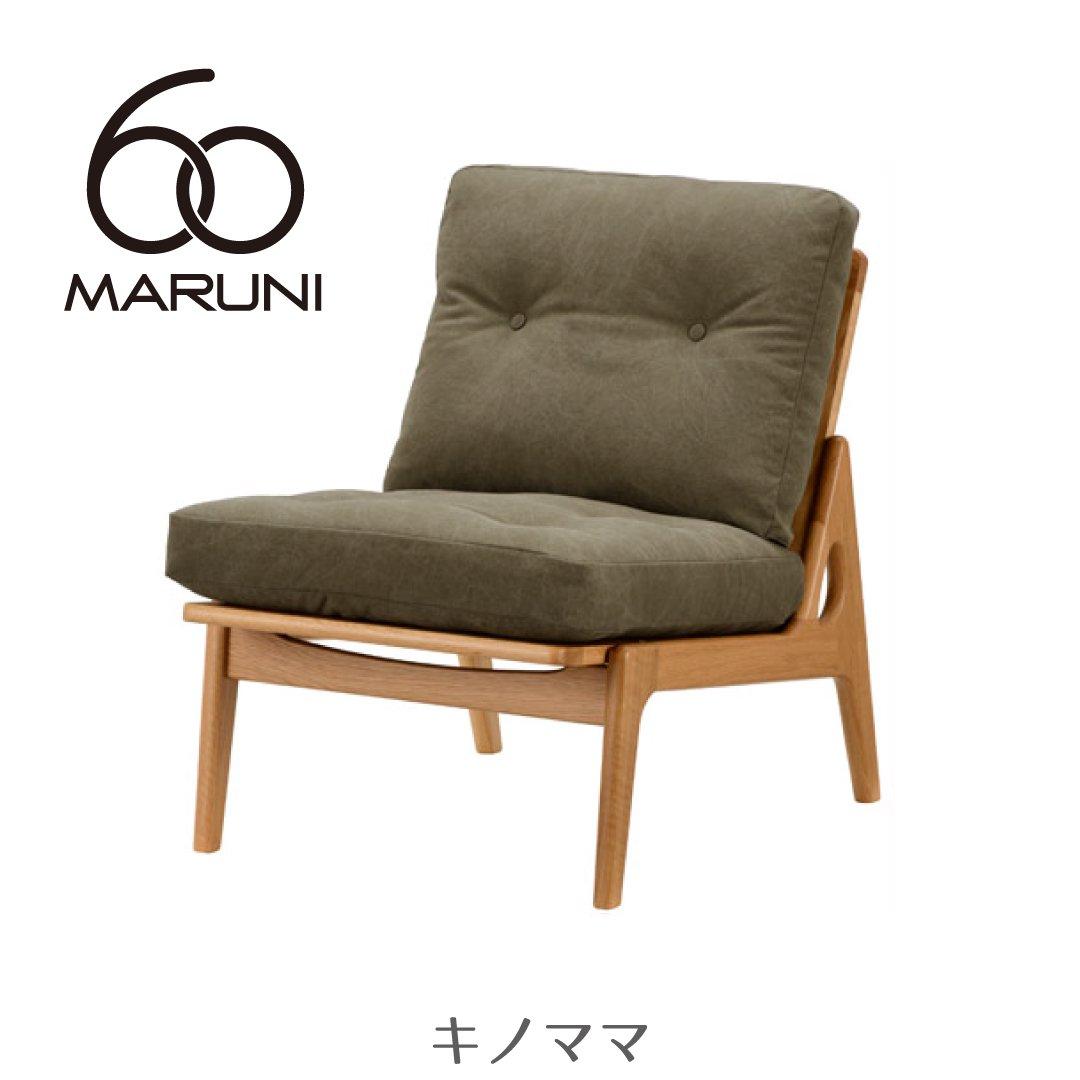 【キノママ】 マルニ60 オークフレームチェア アームレス 1シーター (帆布/ダークグリーン)