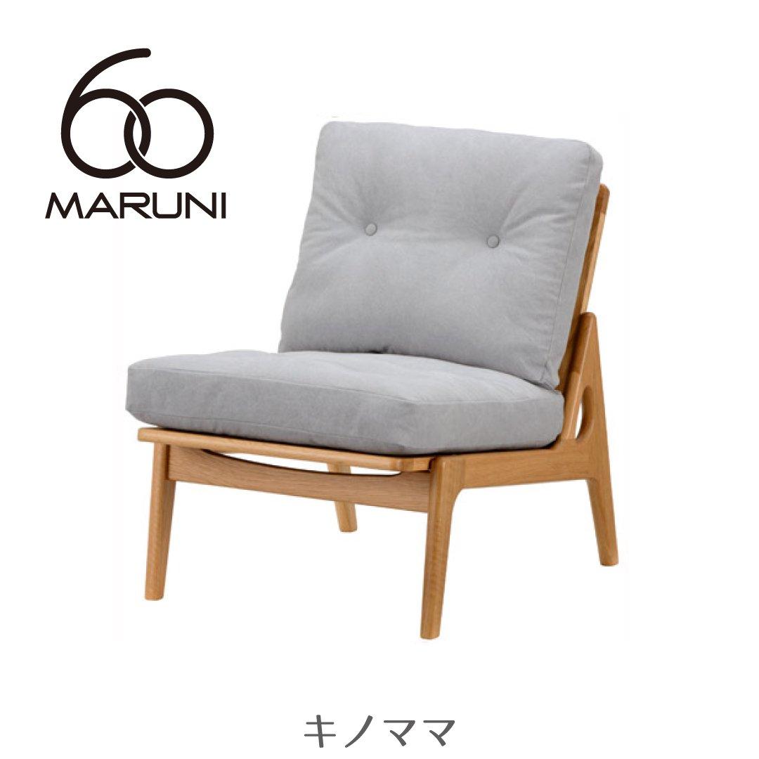 【キノママ】 マルニ60 オークフレームチェア アームレス 1シーター (帆布/ライトグレー)