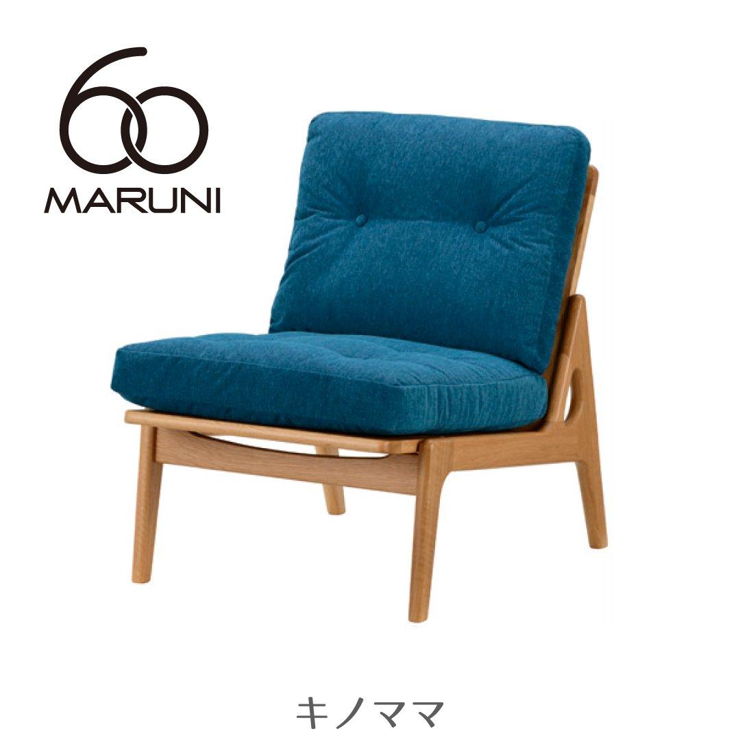 【キノママ】 マルニ60 オークフレームチェア アームレス 1シーター (サガ/ブルー)