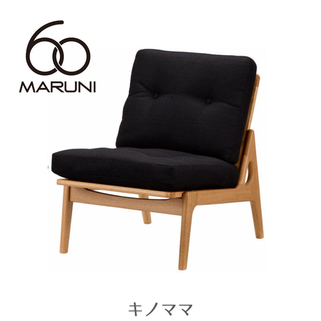 【キノママ】 マルニ60 オークフレームチェア アームレス 1シーター (バリ/ブラック)