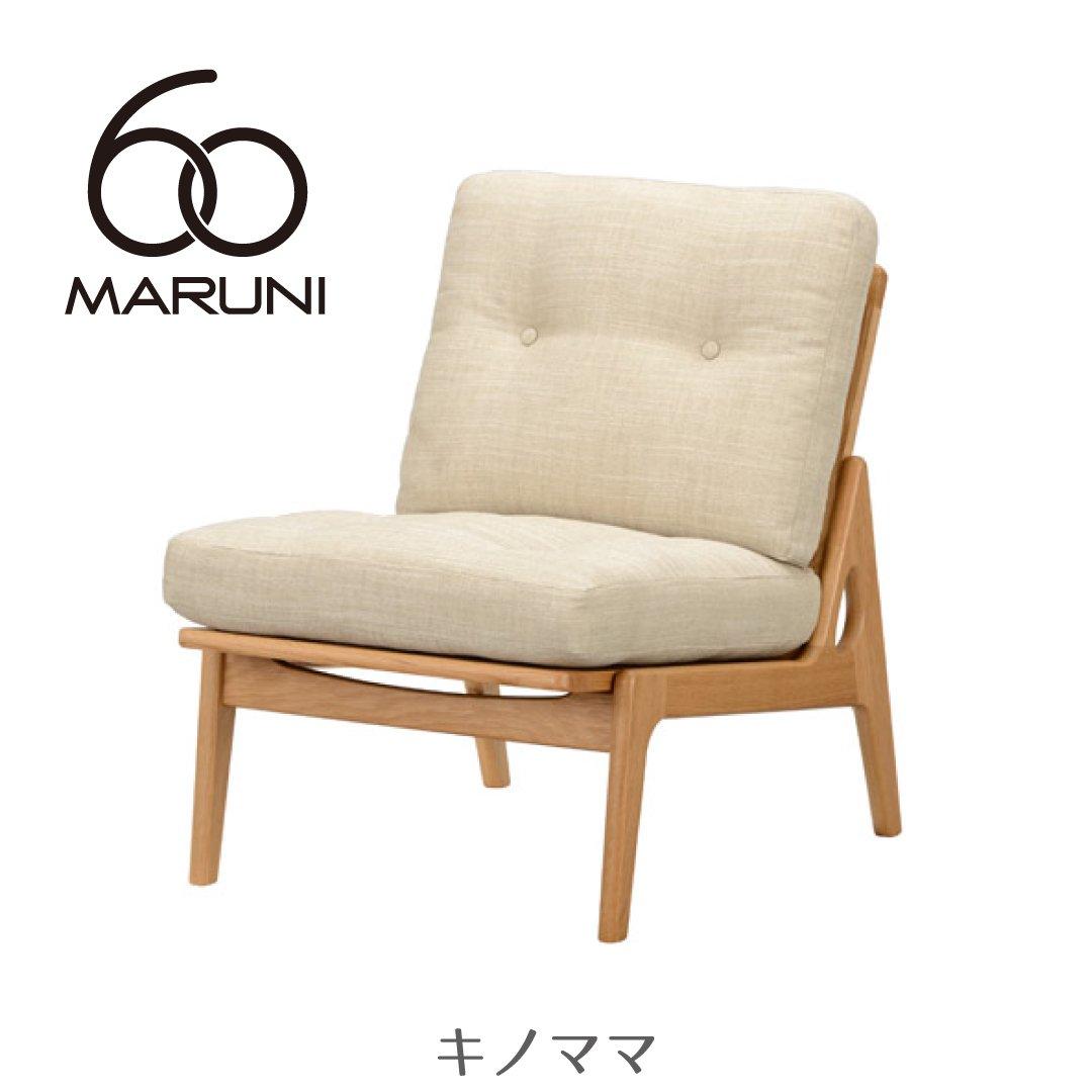【キノママ】 マルニ60 オークフレームチェア アームレス 1シーター (バリ/アイボリー)