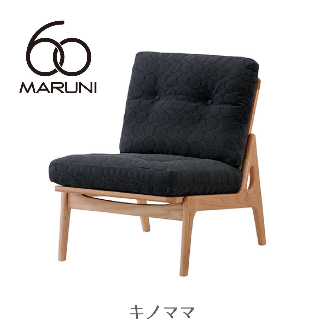 【キノママ】 マルニ60 オークフレームチェア アームレス 1シーター (ミナペルホネンdop-tambourine/ブラック)