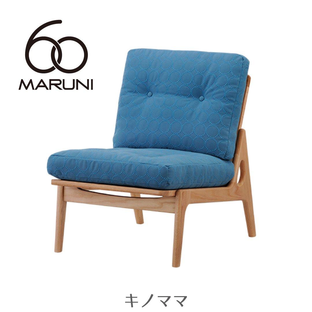 【キノママ】 マルニ60 オークフレームチェア アームレス 1シーター (ミナペルホネンdop-tambourine/ブルー)