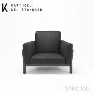 KARIMOKU NEW STANDARD キャストールソファレザー 1人掛け (ブラック/ブラック)