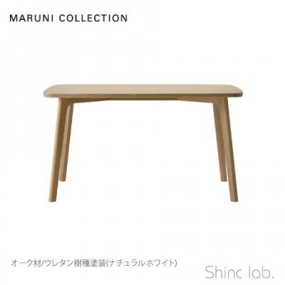 HIROSHIMA ダイニングテーブル 130 オーク