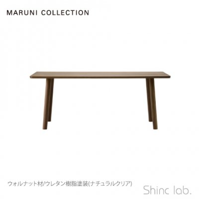 HIROSHIMA ダイニングテーブル 180 ウォルナット