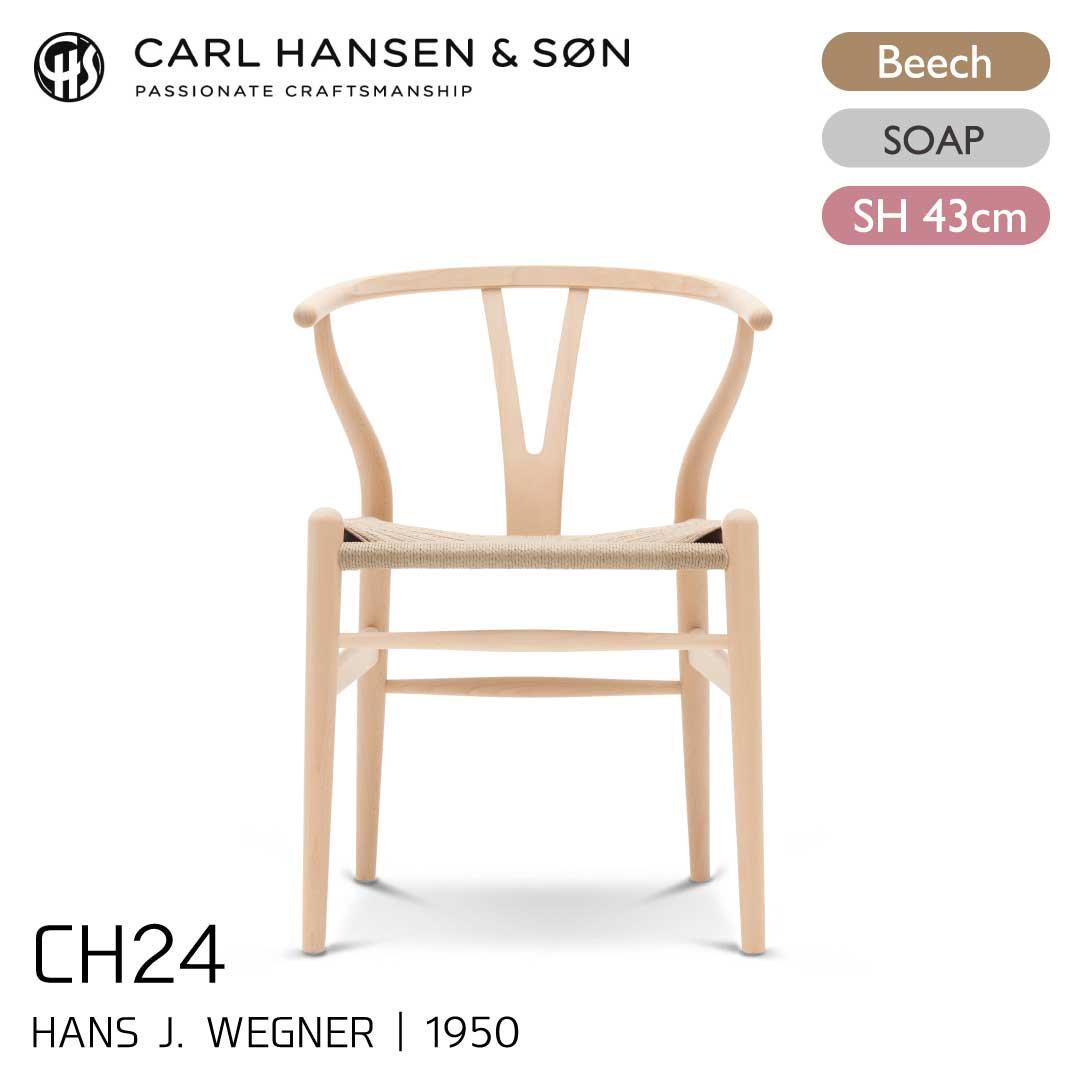 カールハンセン&サン CH24/Yチェア ビーチ材・ソープフィニッシュ SH43cm