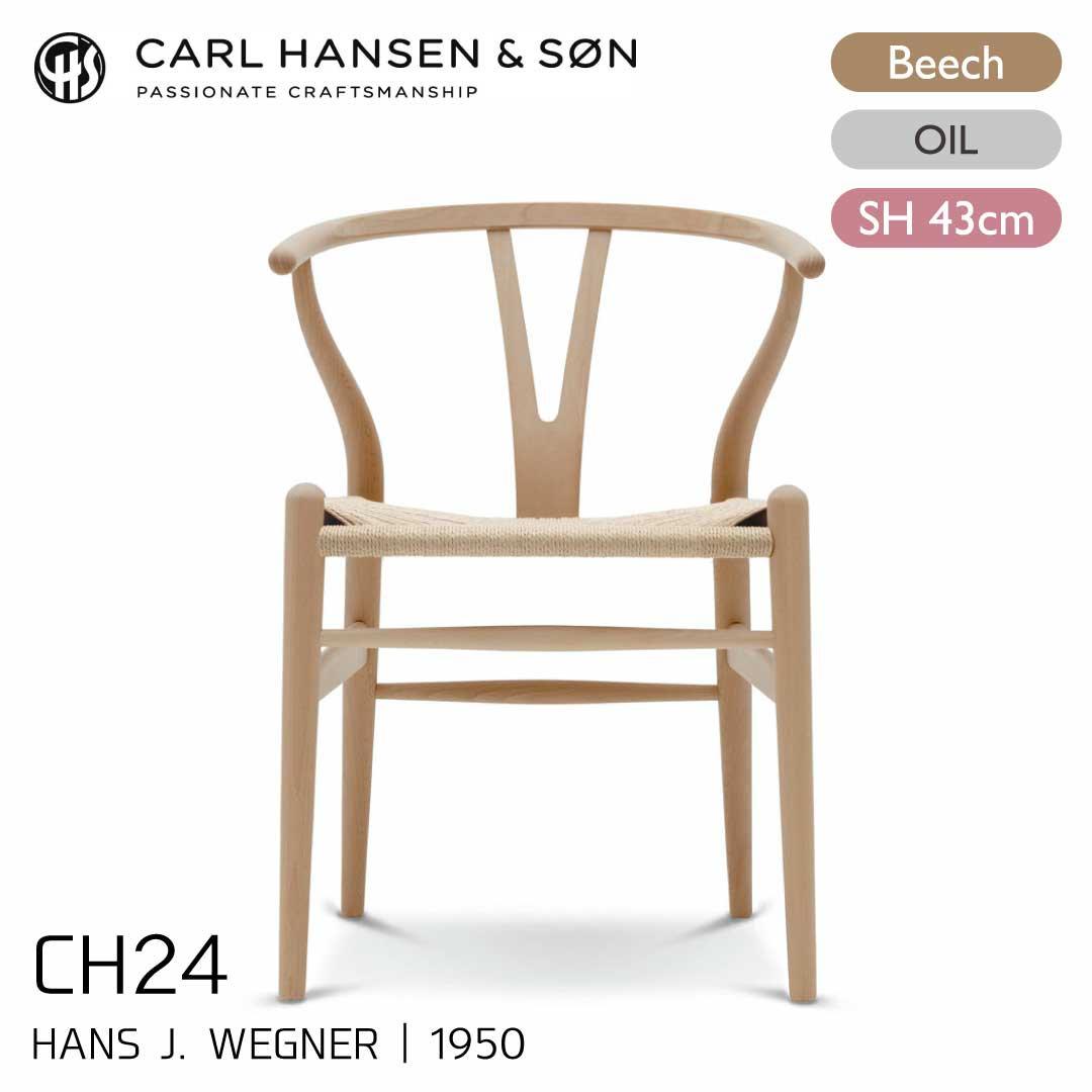 カールハンセン&サン CH24/Yチェア ビーチ材・オイルフィニッシュ SH43cm