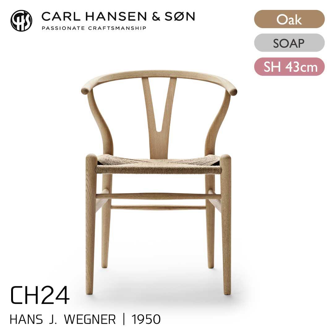 カールハンセン&サン CH24/Yチェア オーク材・ソープフィニッシュ SH43cm