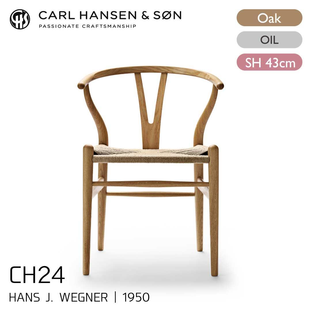 カールハンセン&サン CH24/Yチェア オーク材・オイルフィニッシュ SH43cm