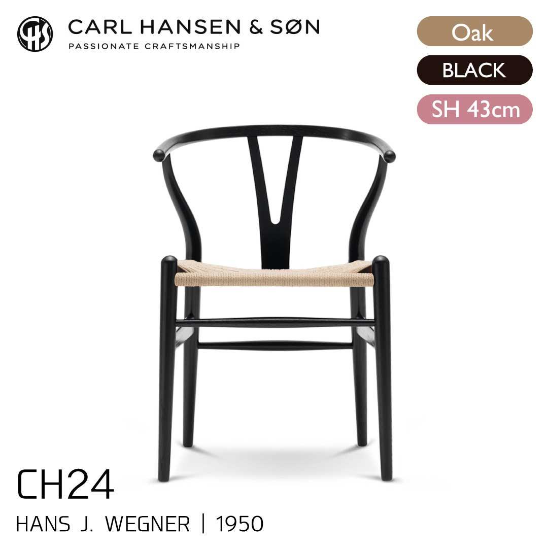 カールハンセン&サン CH24/Yチェア オーク材・ブラックラッカー SH43cm