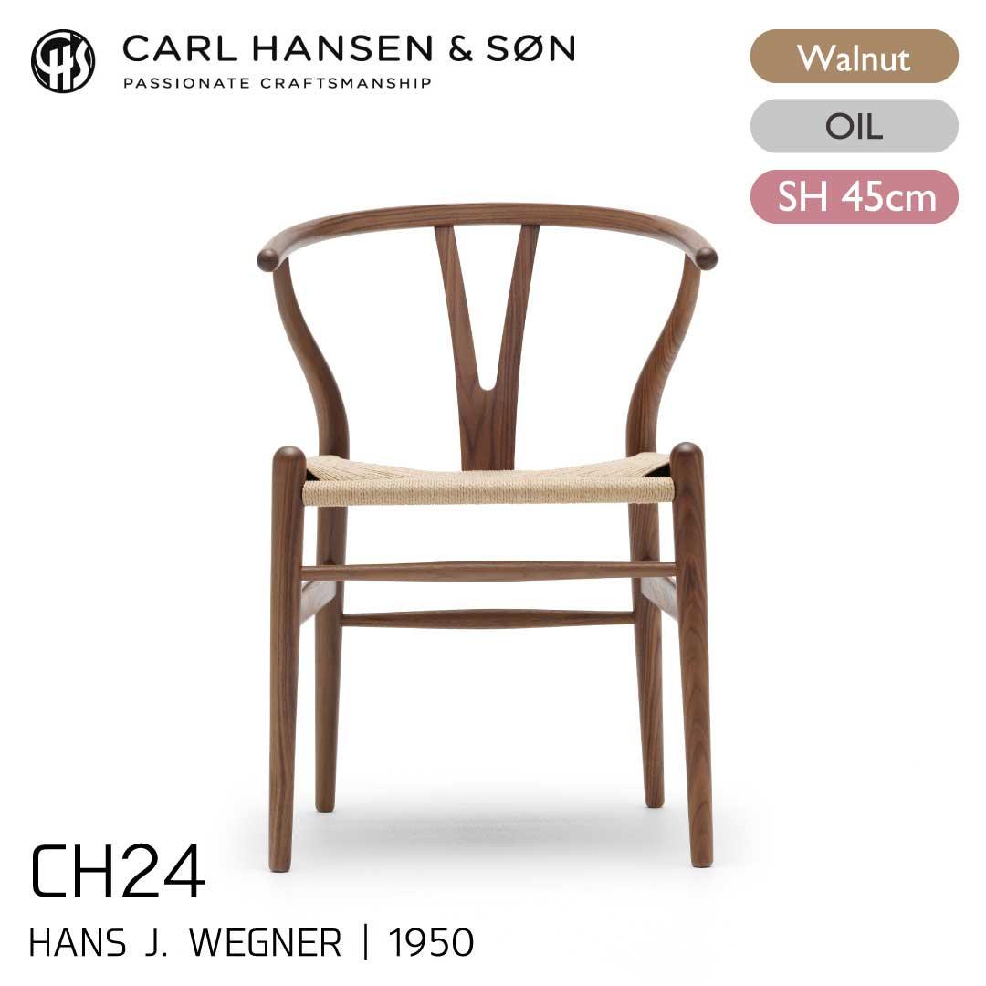 カールハンセン&サン CH24/Yチェア ウォルナット材・オイルフィニッシュ SH45cm