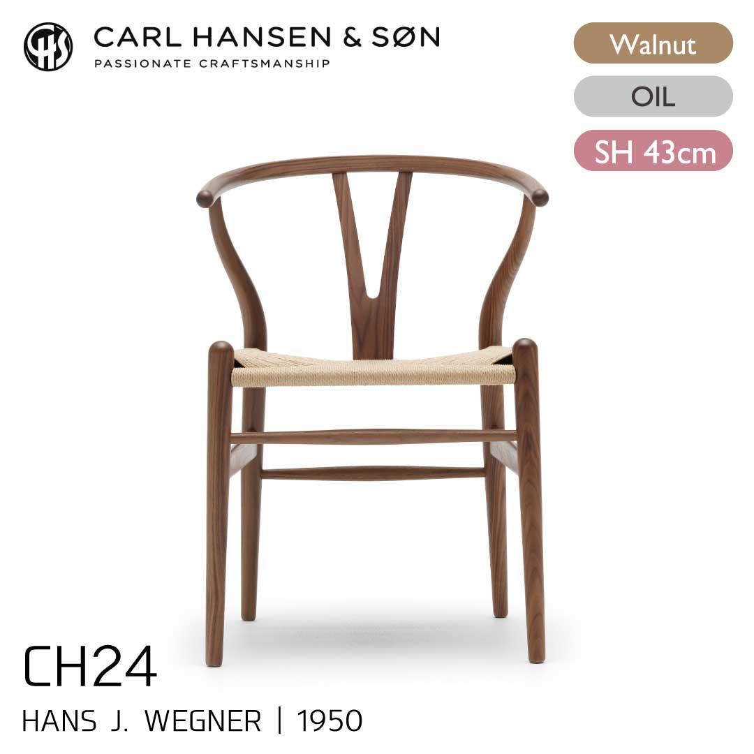 カールハンセン&サン CH24/Yチェア ウォルナット材・オイルフィニッシュ SH43cm