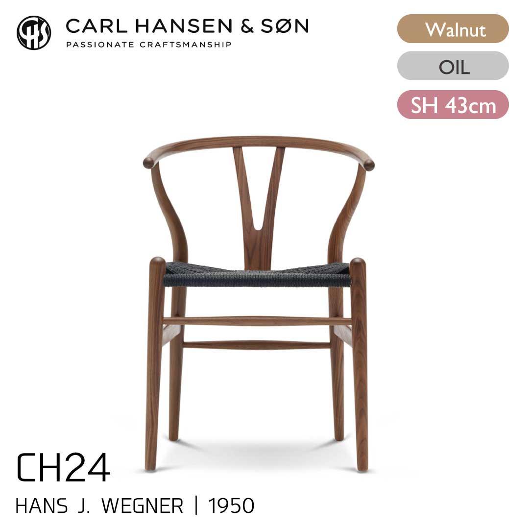 カールハンセン&サン CH24/Yチェア ウォルナット材・オイルフィニッシュ・ブラックペーパーコード SH43cm