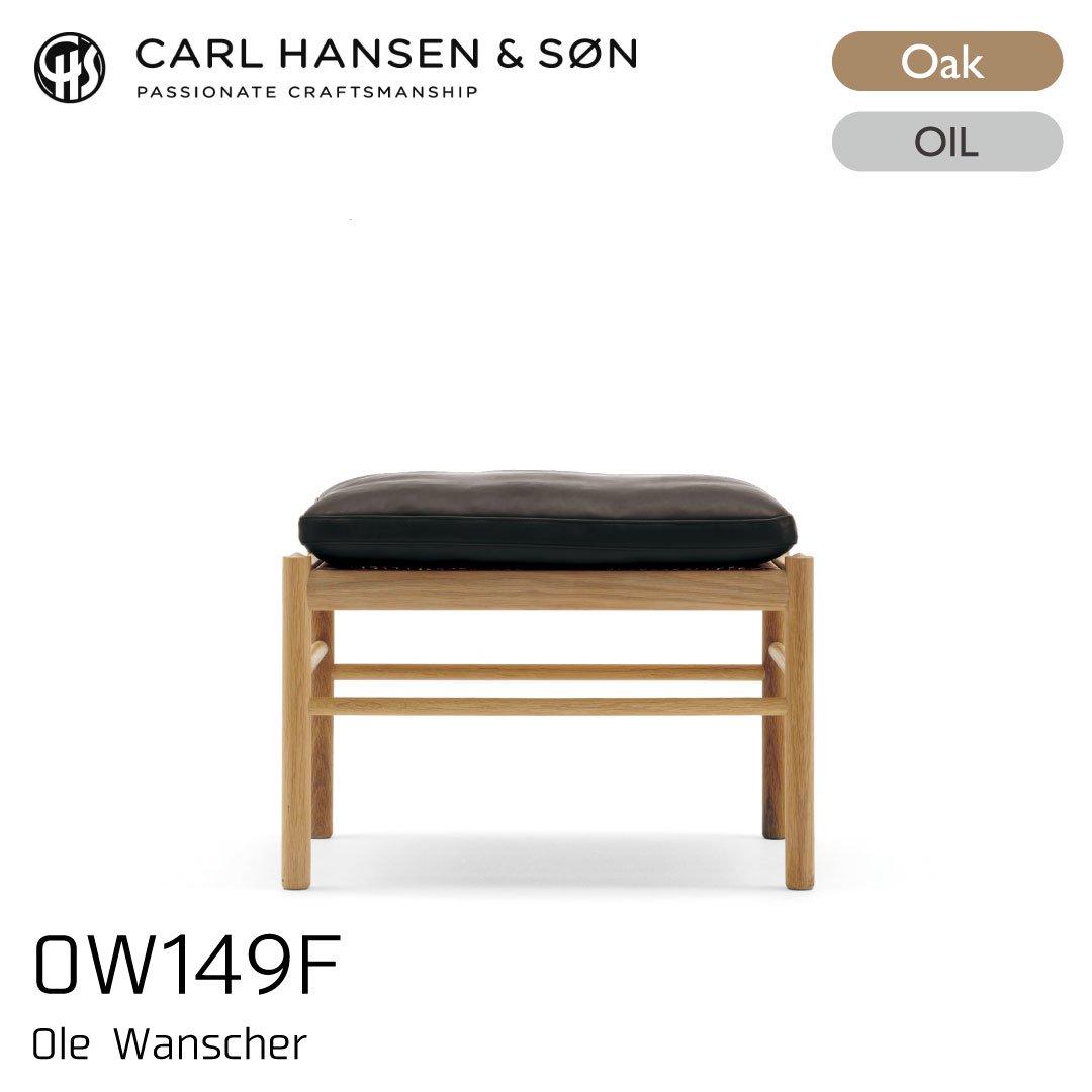 カールハンセン&サン OW149F/コロニアルフットスツール オーク材・オイルフィニッシュ・ブラックレザー Thor301
