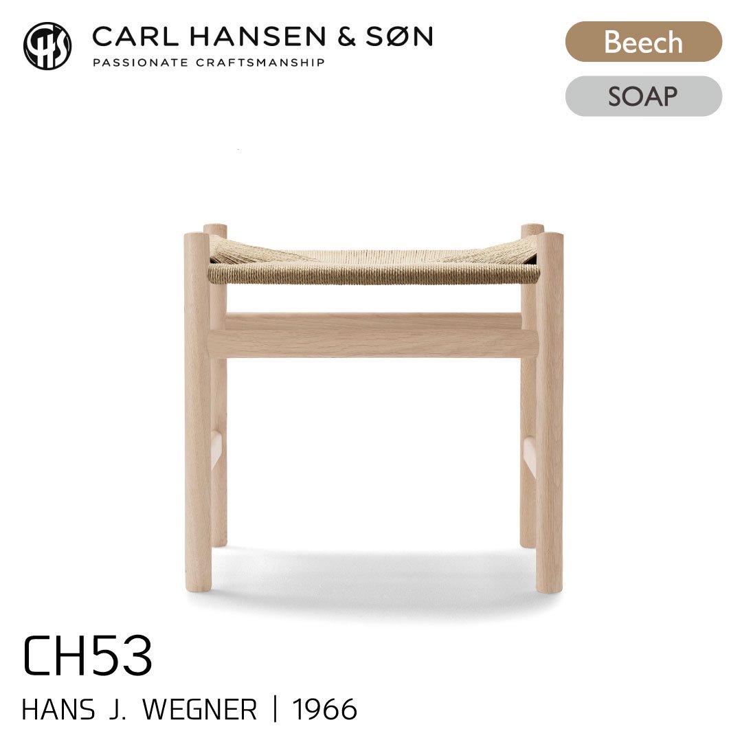カールハンセン&サン CH53/フットスツール ビーチ材・ソープフィニッシュ・ナチュラルペーパーコード