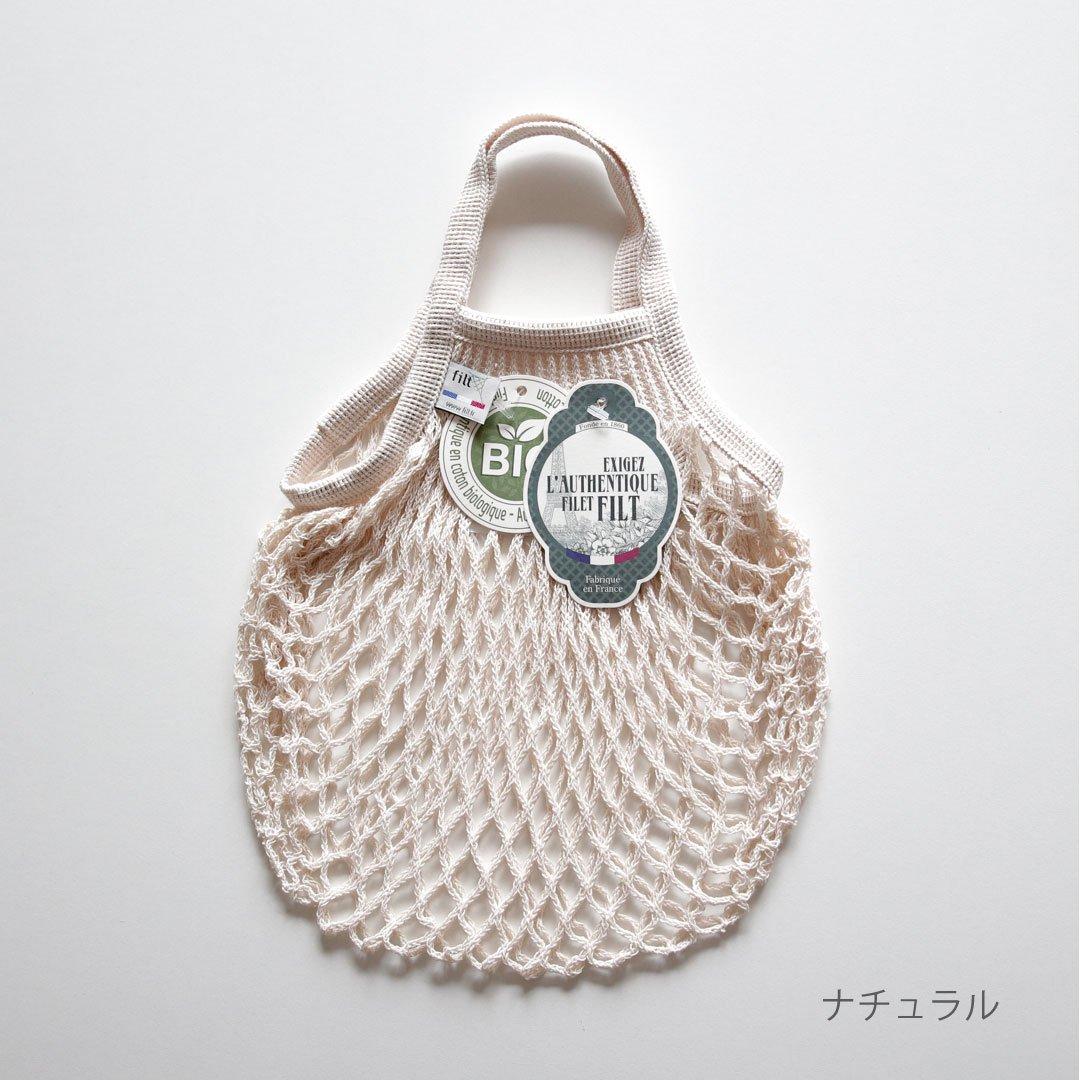 FILT 編みバッグ Sサイズ ナチュラル インナーバッグ付き
