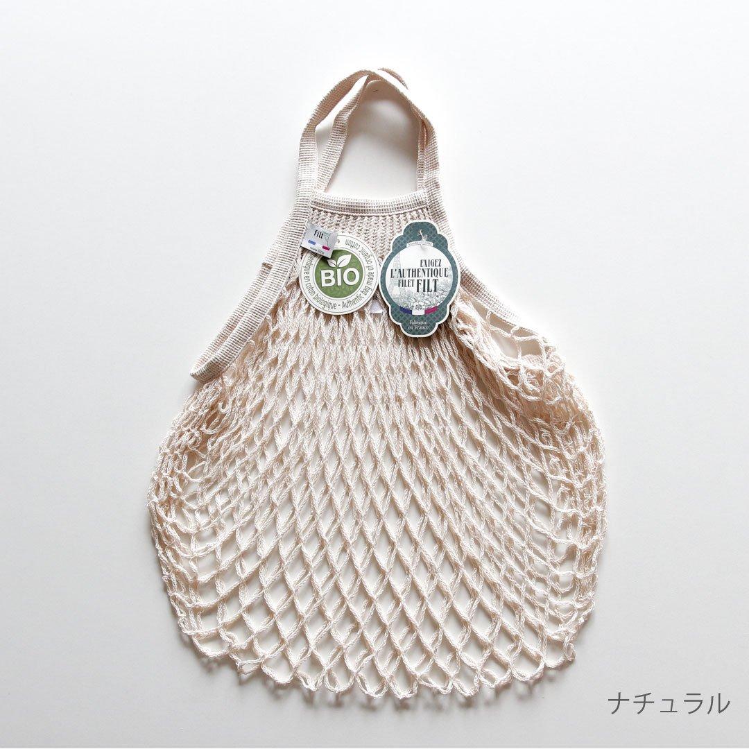 FILT 編みバッグ Mサイズ ナチュラル インナーバッグ付き