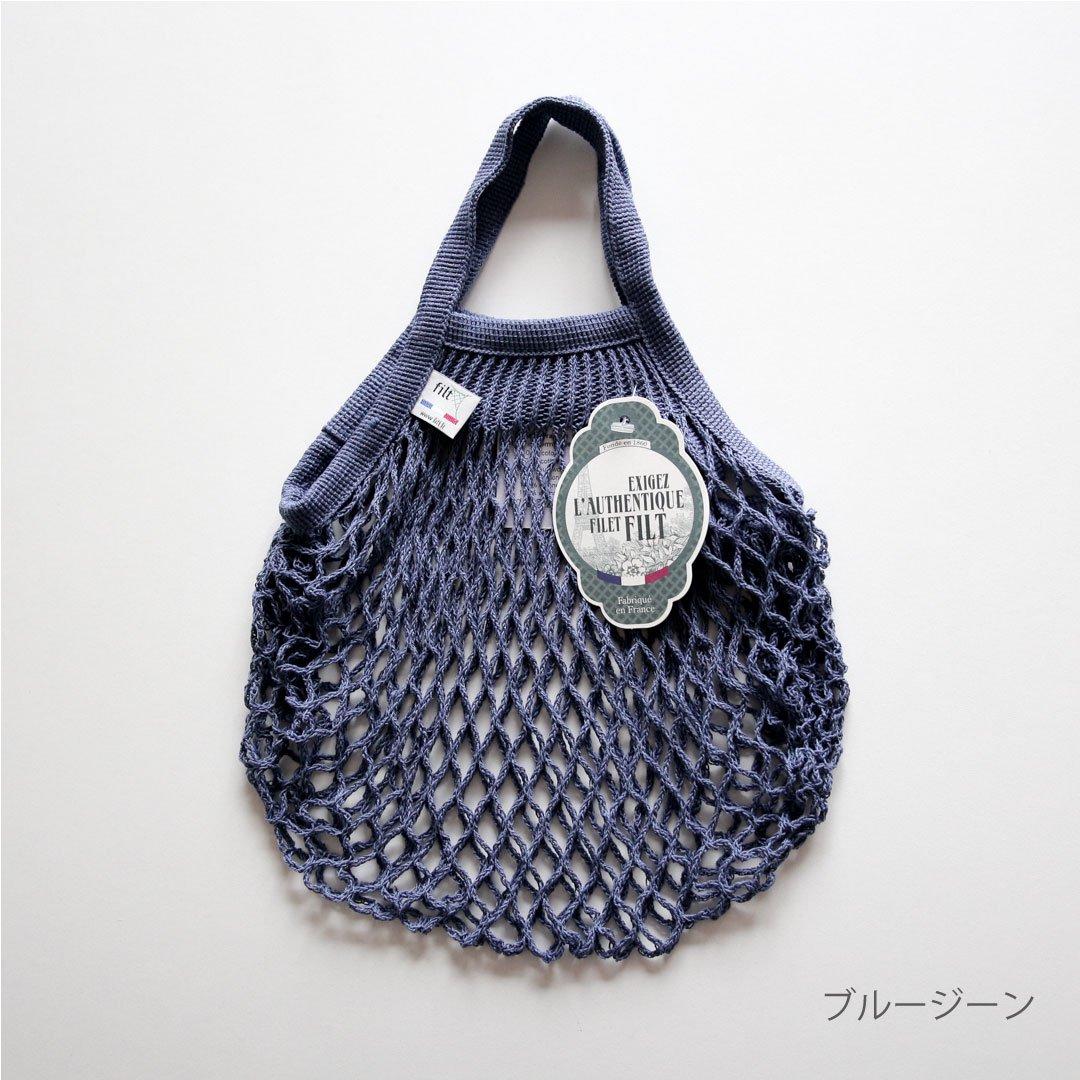 FILT 編みバッグ Sサイズ ブルージーン インナーバッグ付き