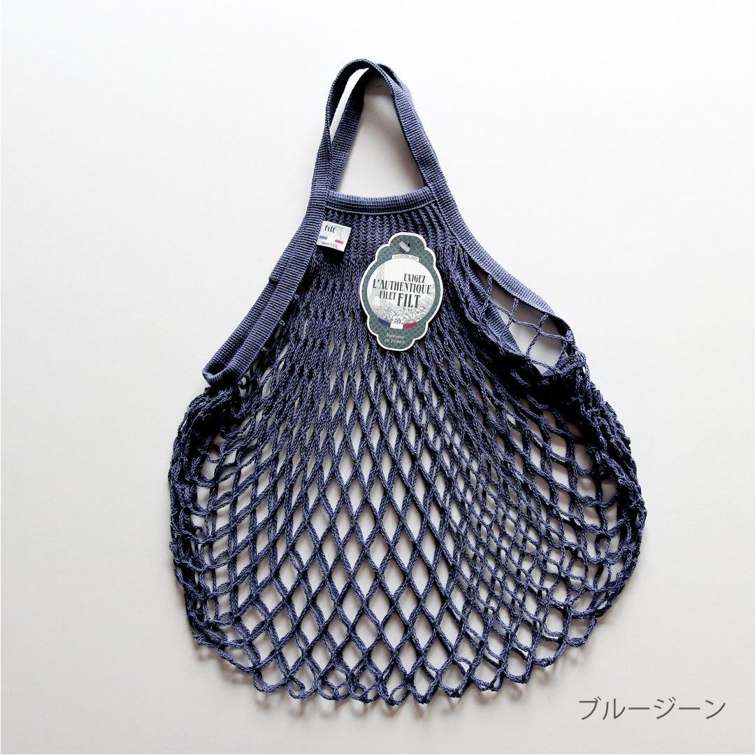 FILT 編みバッグ Mサイズ ブルージーン インナーバッグ付き