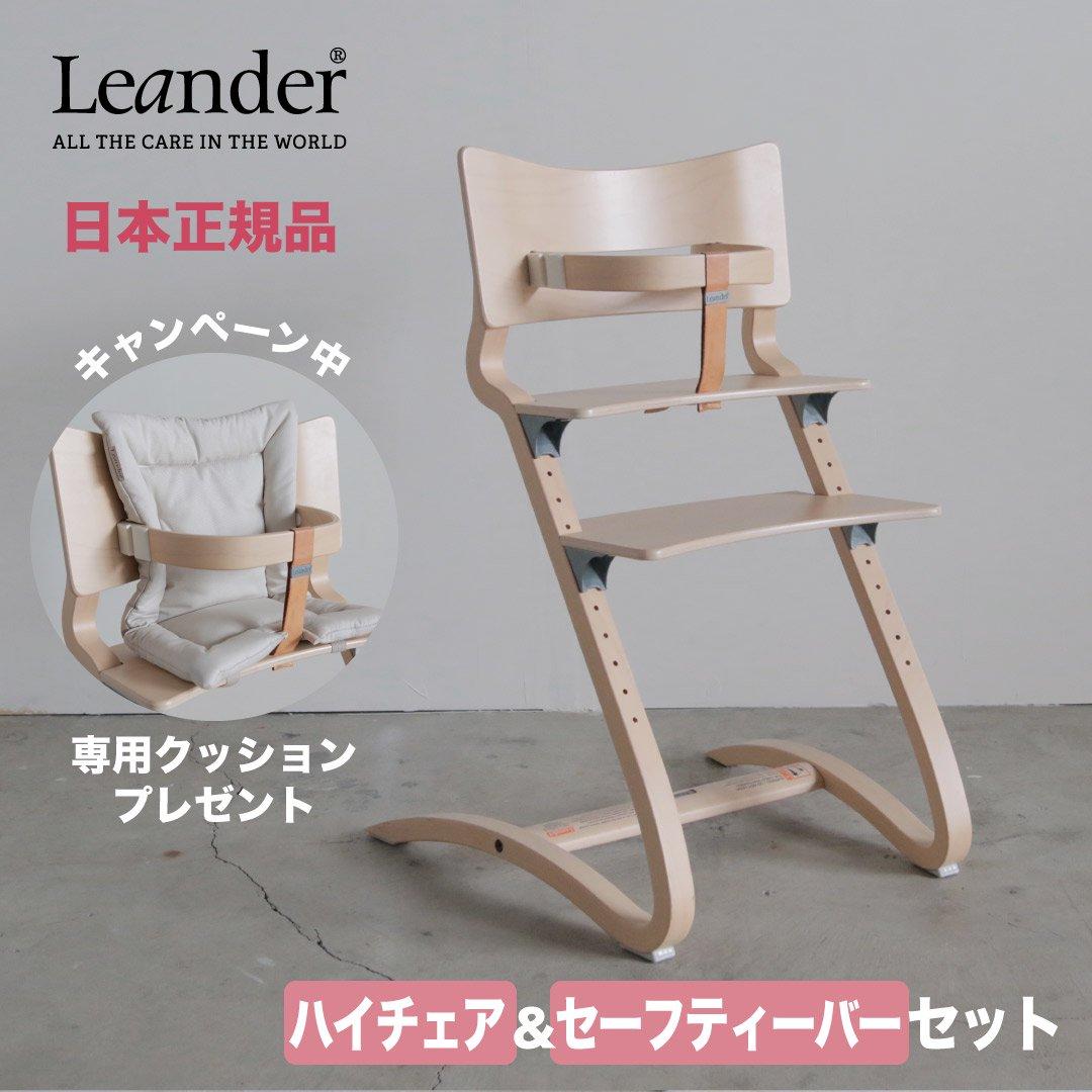 【クッションプレゼント!】 Leander ハイチェア セーフティーバーセット