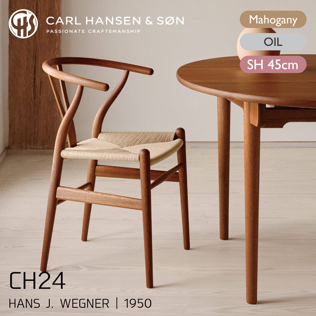 カールハンセン&サン CH24/Yチェア マホガニー材・オイルフィニッシュ SH45cm