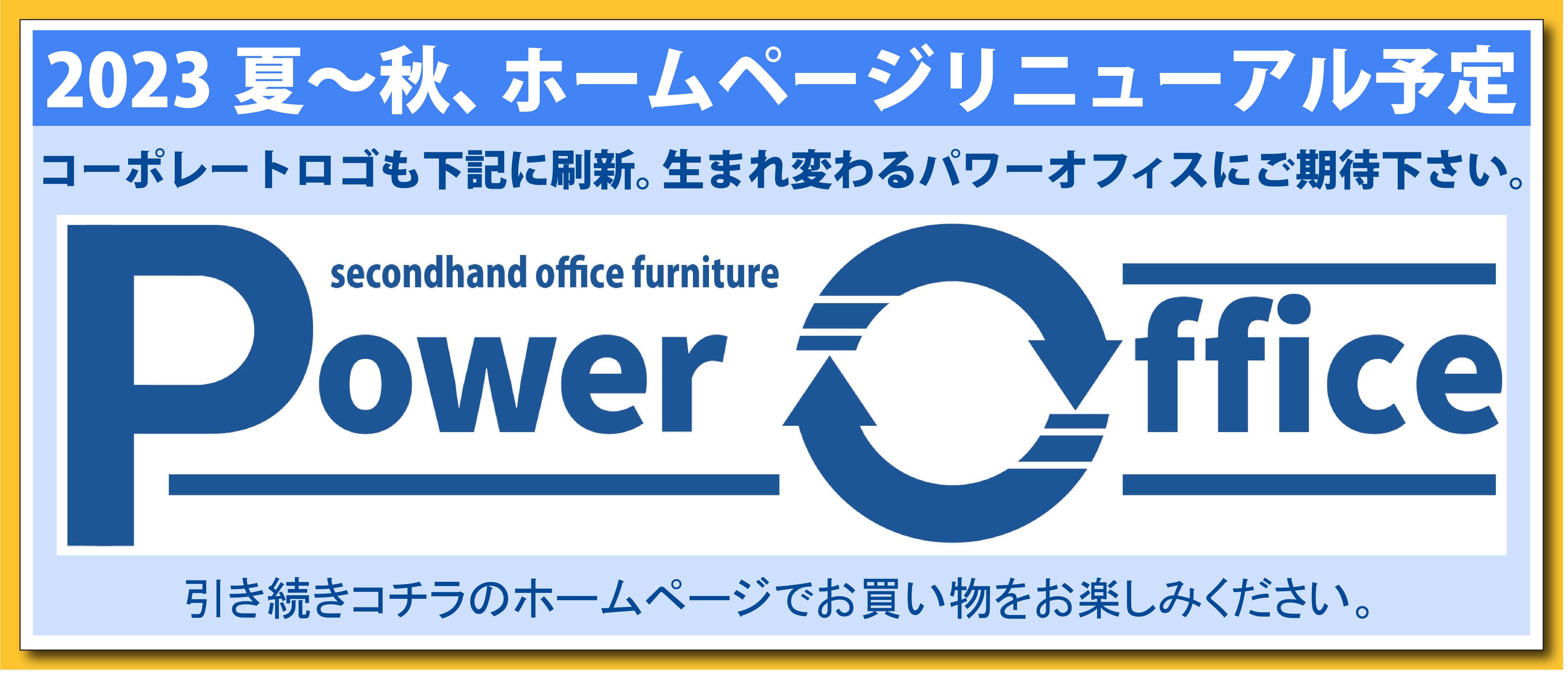 オフィス家具・中古オフィス家具販売の「POWER OFFICE(パワーオフィス)」