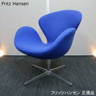 【フリッツハンセン 正規品】【巨匠、アルネ・ヤコブセンが生み出した、北欧デザインの名作】【中古】Fritz Hansen(フリッツハンセン)/スワンチェア