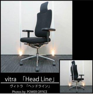 【イタリアの巨匠 「マリオ ベリーニ」デザイン。無駄のない洗練されたデザインで人気の「Vitra(ヴィトラ)」製】【正規品(本物)デザイナーズ家具・チェア】【中古】ヴィトラ/ヘッドライン