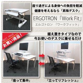 【座り過ぎによる身体への負担を改善。立ったり座ったりを簡単に行える、健康促進アイテム】【デスクトップ据え置き型、昇降デスク】エルゴトロン/ワークフィット TL