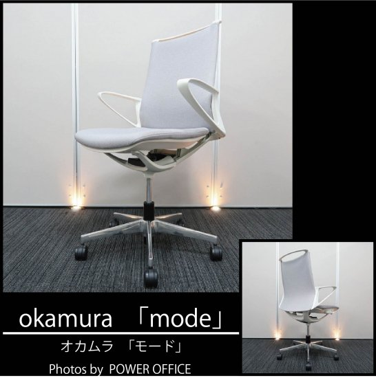【シャープなフォルムで エレガントな佇まい。インナーメッシュ構造による、包み込む様な優しい座り心地】【オフィスチェア】【中古】オカムラ/mood(モード)