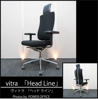 【イタリアの巨匠 「マリオ ベリーニ」デザイン。無駄のない洗練されたデザインで人気の「Vitra」製】【正規品(本物)デザイナーズ家具・チェア】【中古】ヴィトラ/ヘッドライン(ヘッドレザー)