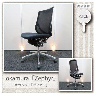 【オフィスチェア】【中古】<br>■オカムラ/ゼファー