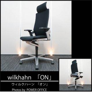 【合理的で機能的なドイツ デザイン思想を形にするブランド「ウィルクハーン」社製。着座時に身体とシンクロし、座りながら「健康的に動ける」チェア】【中古】ウィルクハーン/ON(オン)