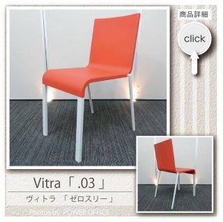 【洗練されたシンプルさ、美しさ。】【正規品(本物)デザイナーズ家具・チェア】【人気ブランド Vitra社製 チェア】【中古】ヴィトラ/.03(ゼロスリー)レッド