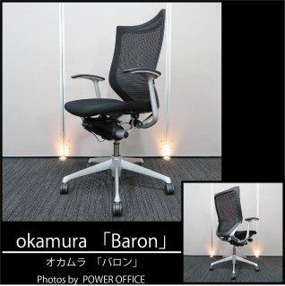 【シャープでスタイリッシュなデザインと、快適な座り心地へ誘う 優れた機能性】【オフィスチェア】【中古】オカムラ/バロン(ハイバック&シルバーフレーム)