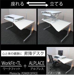 【座り過ぎによる身体への負担を改善。立ったり座ったりが簡単に行えます】【昇降デスク セット】【中古】ウチダ/アルプレス+ エルゴトロン/ワークフィットTL ※右ラウンド