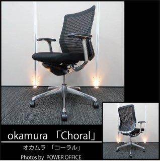 【ブラック基調のカラーに、輝くアルミダイキャストが映える クールなデザイン。優れた操作性と 身体にフィットする快適な座り心地】【オフィスチェア】【中古】オカムラ/コーラル
