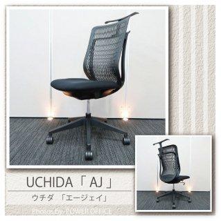 【ユーザーの体重に合わせて、自動で理想的な座り心地になる「オートセンシング メカニズム」。造形美と機能性が融合したポリアミド 3Dメッシュ】【オフィス チェア】【中古】ウチダ/A J(エージェイ)