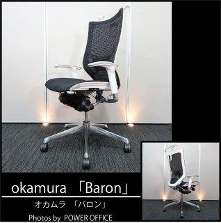【シャープでスタイリッシュなデザインと、快適な座り心地へ誘う 優れた機能性】【オフィスチェア】【中古】オカムラ/バロン ハイバック&輝きのあるポリッシュフレーム仕様