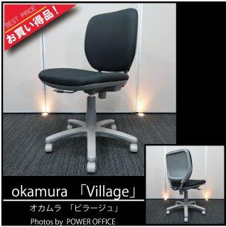 【お買い得 プライス】【オフィスチェア】【中古】オカムラ/ビラージュ(VC1 タイプ)